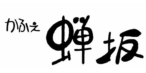 かふぇ蝉坂ロゴ